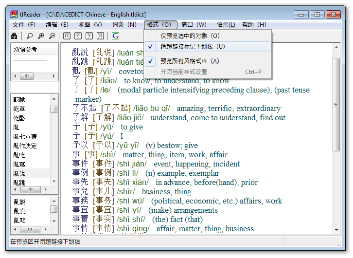 tlReader in Chinese